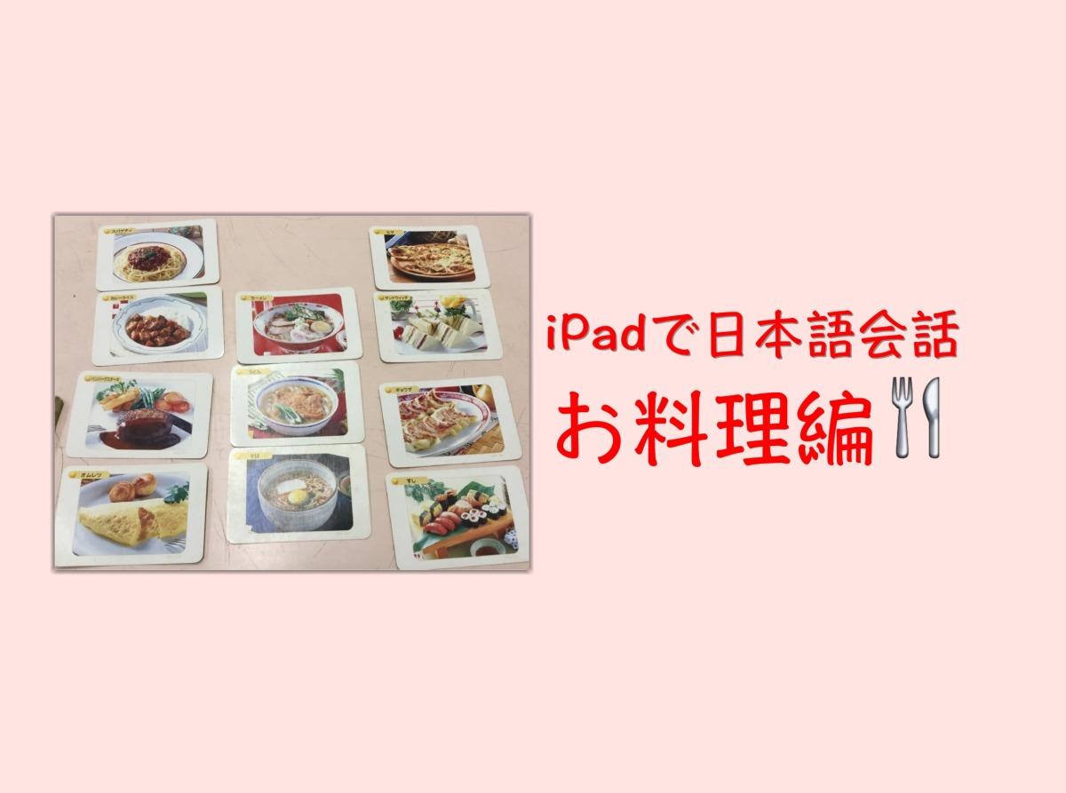 【授業レシピ】iPadアプリで日本語会話(お料理編)
