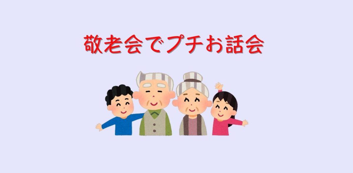 イベント&授業コラボ、敬老会でお話発表(動画あり)